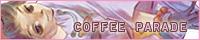 咖啡遊行さん